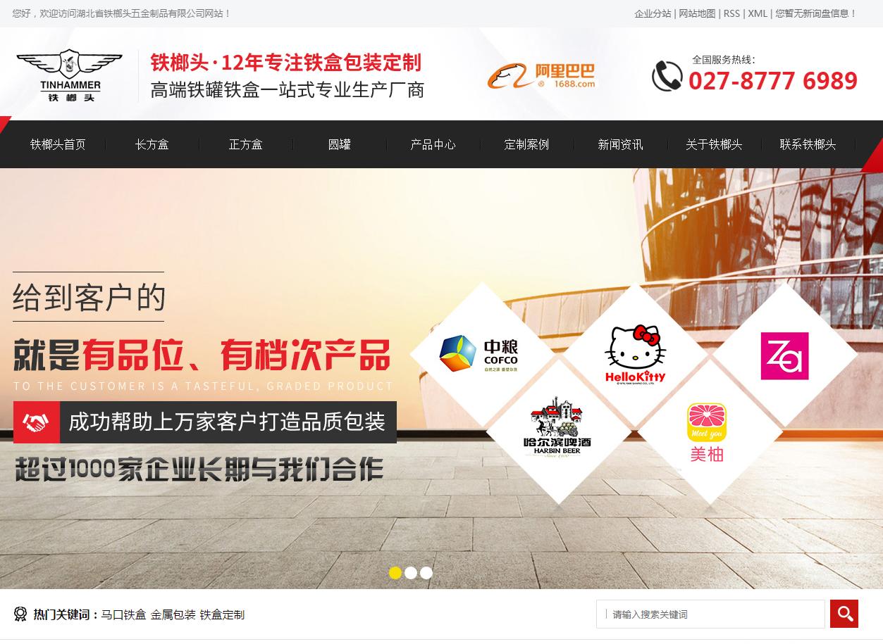 湖北省铁榔头五金制品有限公司网站建设