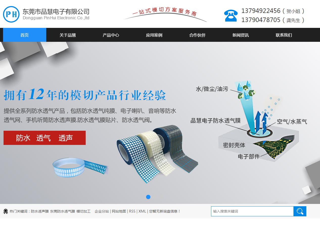 东莞市品慧电子有限公司关键词SEO优化