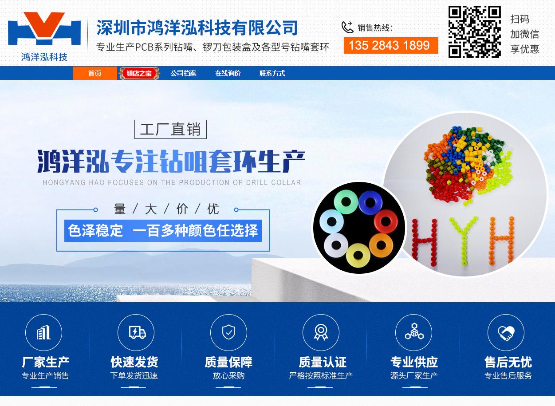 深圳市鸿洋泓科技有限公司关键词SEO优化