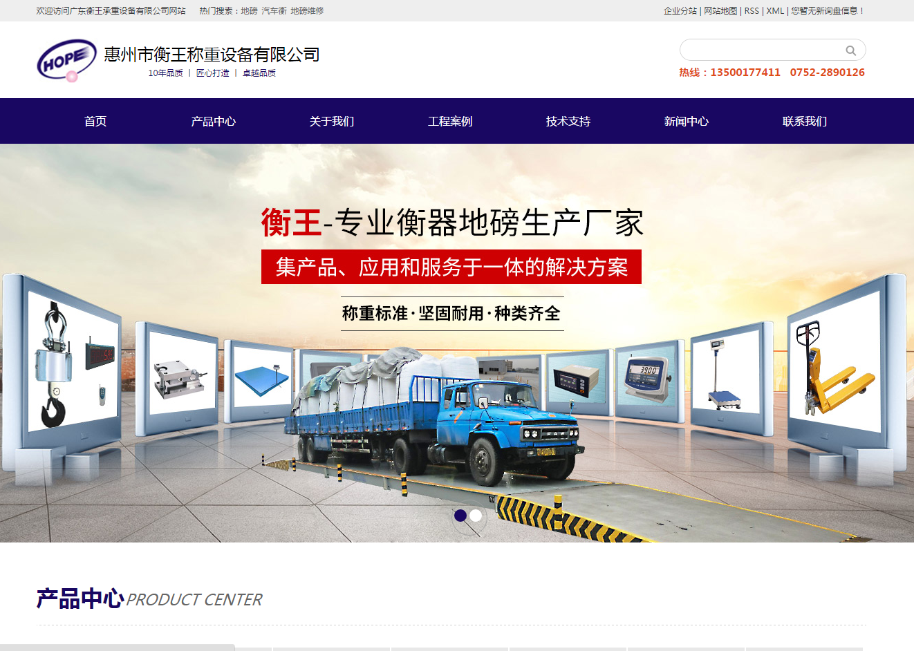 惠州市地磅称重设备有限公司网站建设