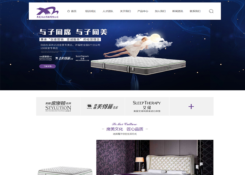 深圳市席美文化传播有限公司