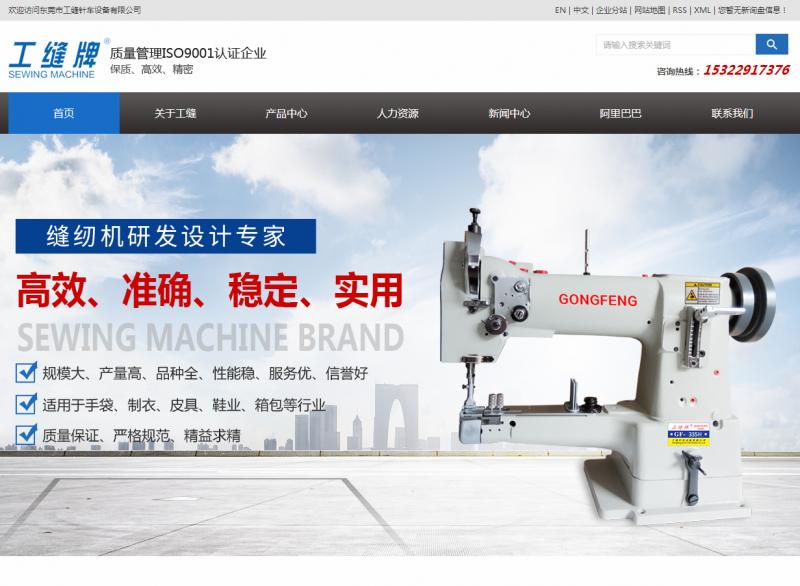 东莞市工缝针车设备有限公司网站建设
