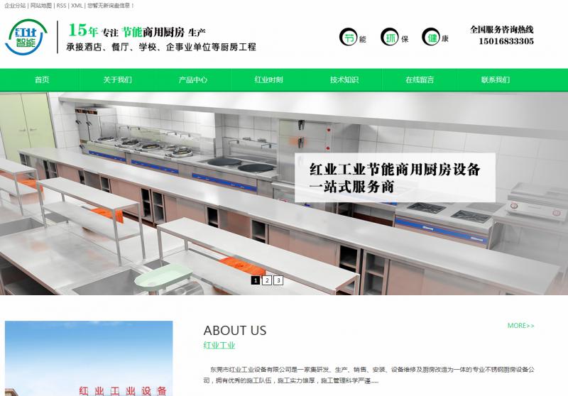 东莞市红业工业设备有限公司网站建设
