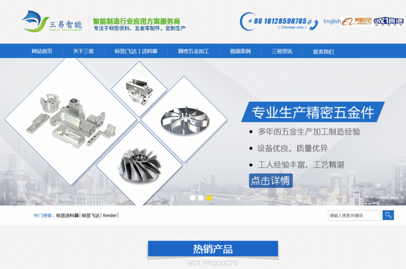 东莞市三易智能设备有限公司网站建设