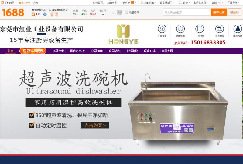 东莞市红业工业设备有限公司阿里巴巴代运营