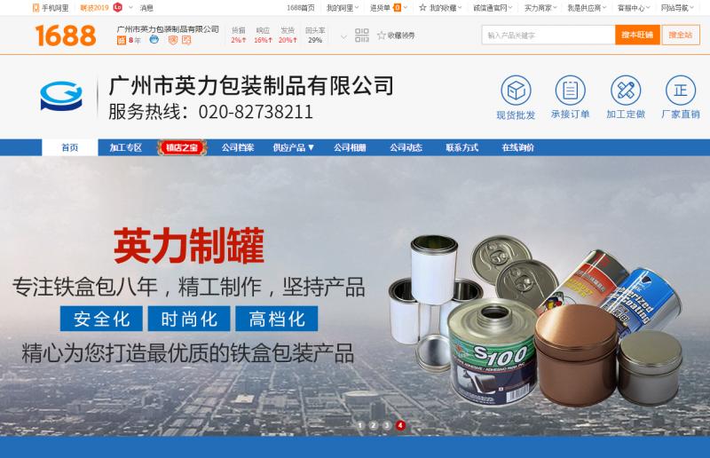 广州市英力包装制品有限公司阿里巴巴代运营