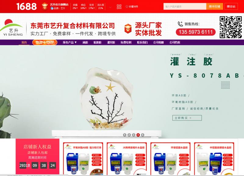 东莞市艺升复合材料有限公司阿里巴巴代运营