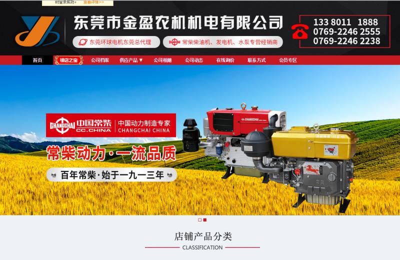 东莞市金盈农机机电有限公司阿里巴巴代运营