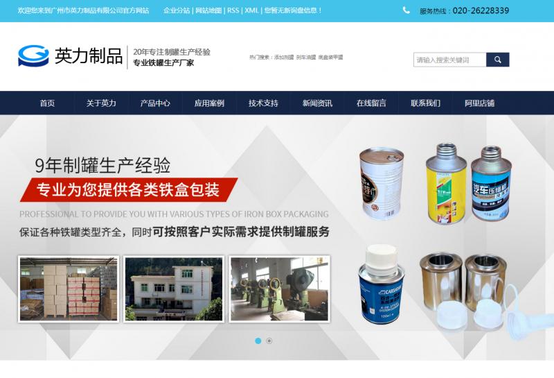 广州市英力包装制品有限公司关键词SEO优化